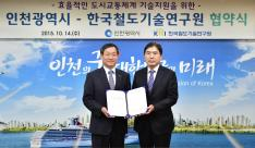KRRI-Incheon city sign MoU  이미지