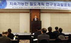 Seminar held on research outcomes of sustainable  railway plans  이미지