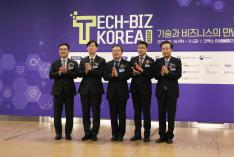 Tech-Biz Korea 2019 참가 사진