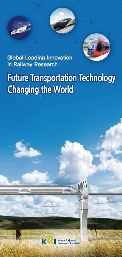영문 리플릿 Future Transportation Technology Changing the World 이미지